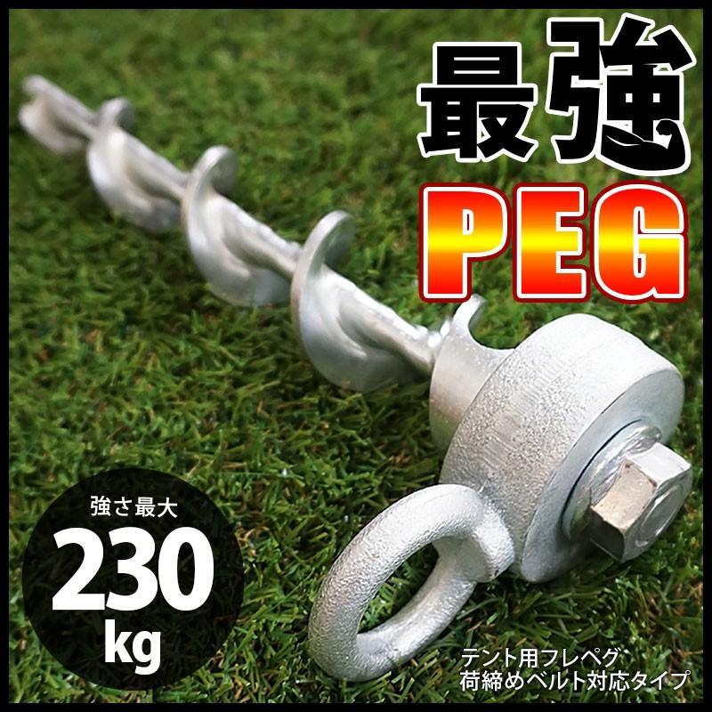 ペグ テント用 フレペグ 荷締めベルト対応タイプ 40Φ