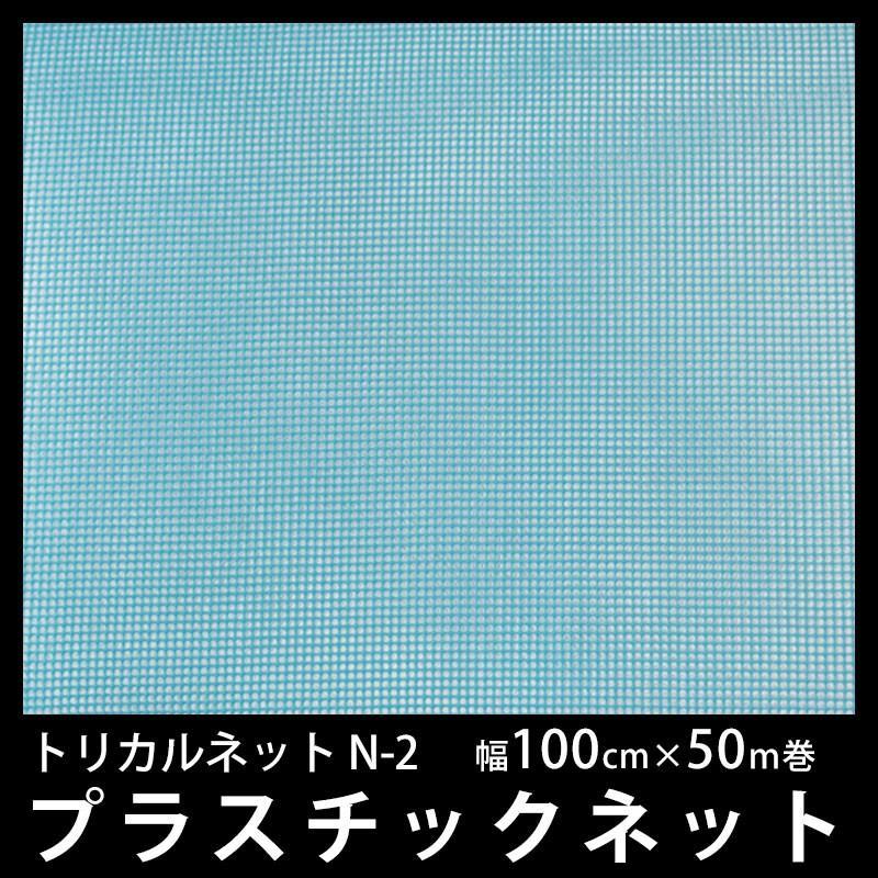 トリカルネット N-2 幅100cm 長さ50m巻 長さ50m巻 長さ50m巻 ada