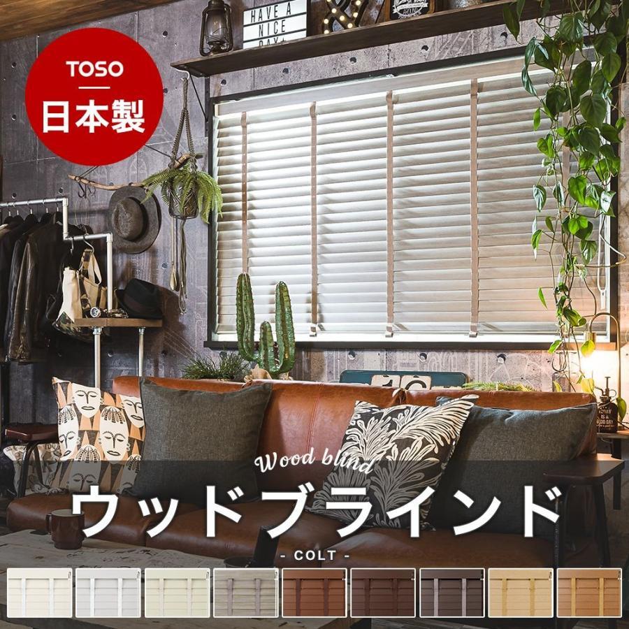 ブラインド オーダー ウッド 木製 おしゃれ TOSO ベネウッド50 コルト 幅220.5〜240cm×高さ101〜118cm