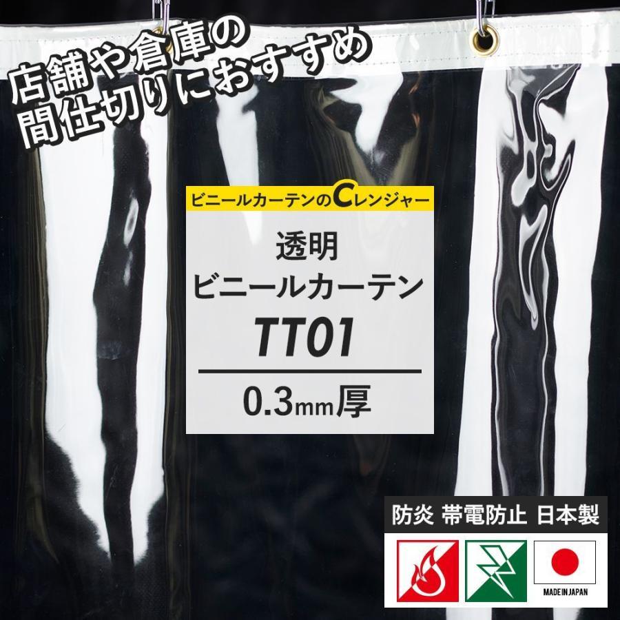 ビニールカーテン 防炎 帯電防止 PVC防災アキレスビニールカーテン TT01(0.3mm厚) 巾361〜402cm 丈451〜500cm