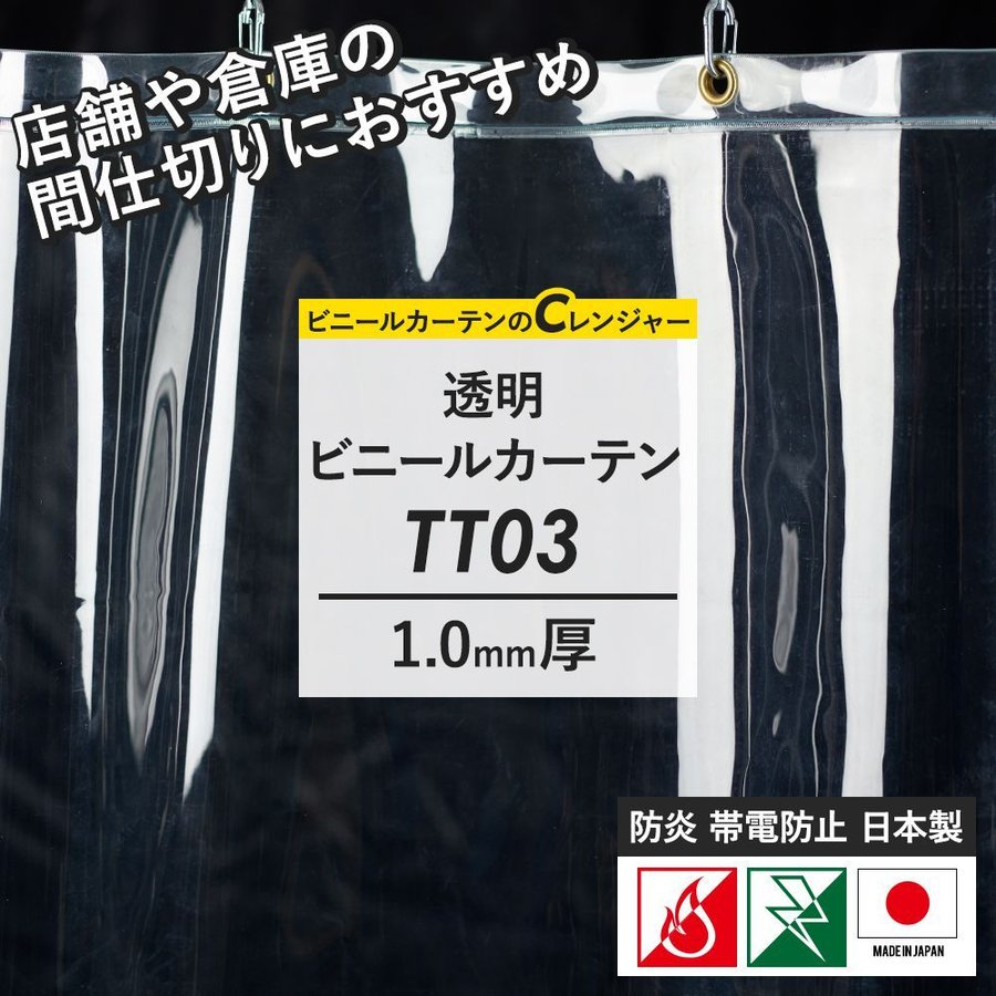 ビニールカーテン 防炎 帯電防止 PVC防災アキレスビニールカーテン TT03(1.0mm厚) 巾50〜129cm 丈451〜500cm