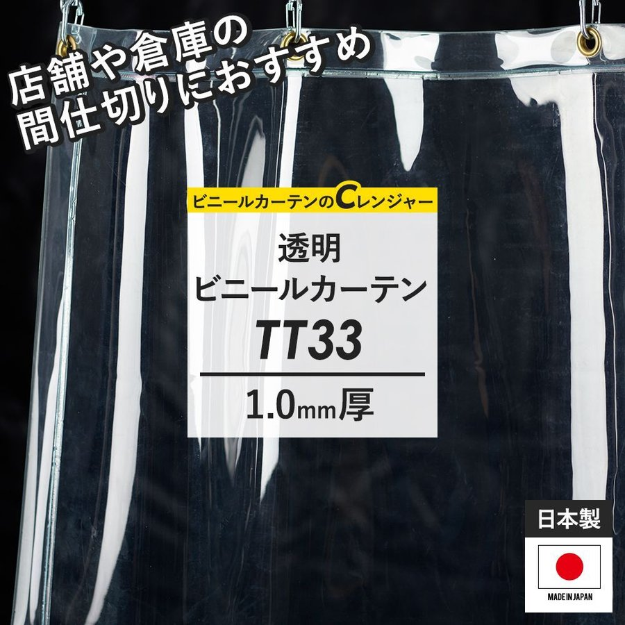 ビニールカーテン 防寒 PVC透明 アキレス TT33 オーダーサイズ 巾265〜357cm 丈351〜400cm