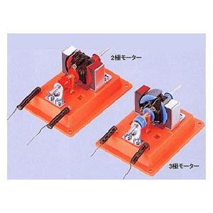 3極モーター工作キット|c-task