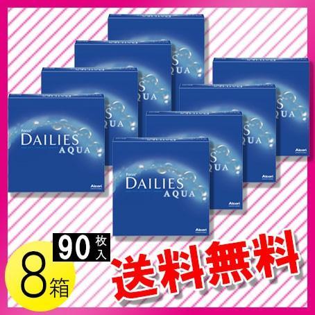 フォーカス デイリーズ アクア バリューパック 90枚入×8箱 /送料無料|c100