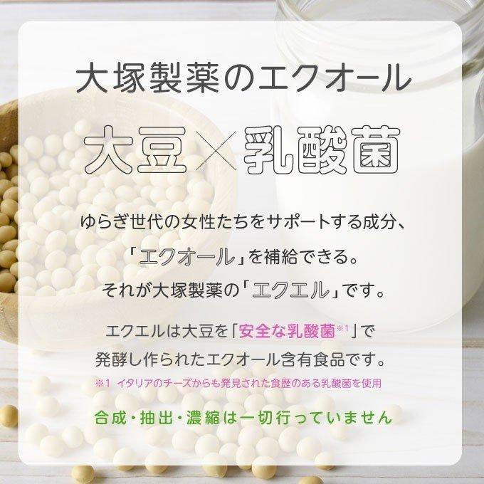 エクエル パウチ 大塚製薬 120粒入り 1袋  エクオール|cabe-bata|07