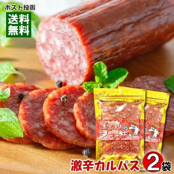 激辛マニア 激辛スライスカルパス 123g×2袋お試しセット 国産 おつまみ 珍味 サラミ