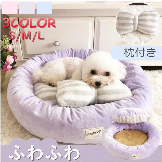 【送料無料】犬ベッド 洗える 冬用 小型犬 ペットベッド まくらつき メス 円形 かわいい 屋内 暖かい  猫 ベッド ピンク パープル 子犬 ベッド cactus0812