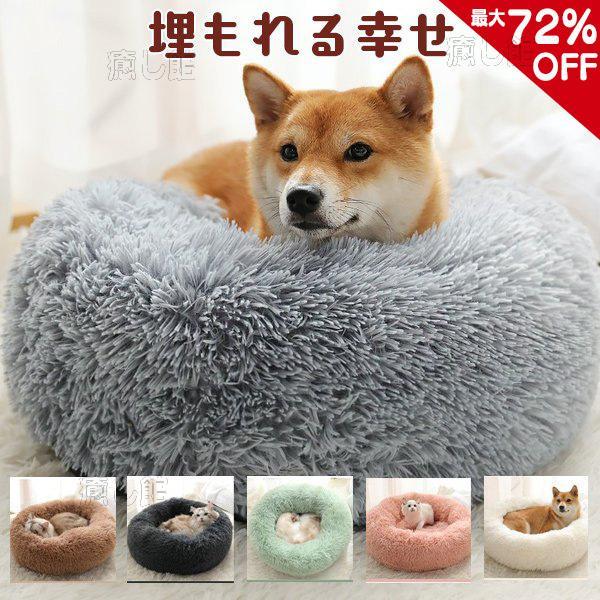 ペットベッド 犬猫 ベッド 水洗い0K マット 犬ベッド 猫ベッド 春 秋 冬 寝具 猫のベッド 犬のベッド 暖か 良い肌さわり 冬寒さ対策|cactus0812