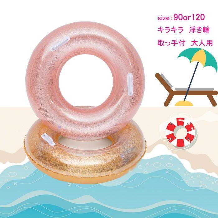 浮き輪 大人 浮輪 フロート ドーナツ 子供 大人用 きらきらきらきら うきわ プール 海 ビーチ 大きい 取っ手付き おしゃれ 水遊び 浮き具 大きい 90cm 120cm cactus0812