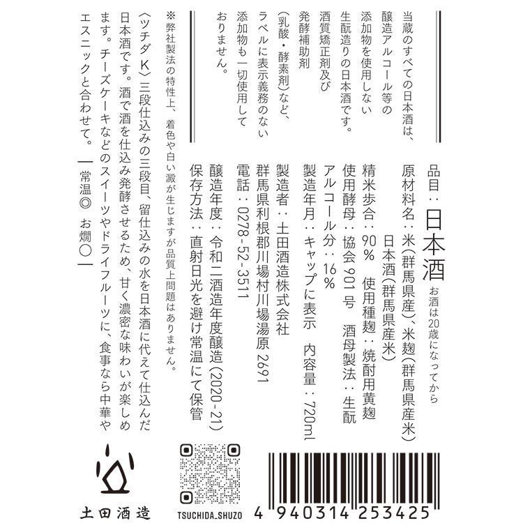 Tsuchida K 720ml 日本酒 土田酒造 生もと造り|caesar1995|02