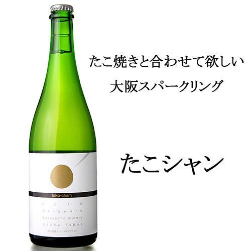 Tako Cham たこシャン 2019 カタシモワイナリー スパークリングワイン caesar1995