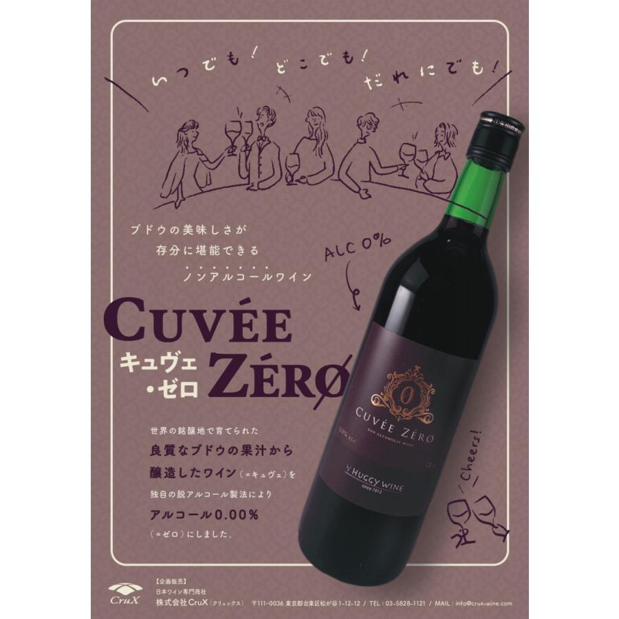 キュヴェ・ゼロ(赤)ノンアルコールワイン 720ml 大和葡萄酒 caesar1995 02