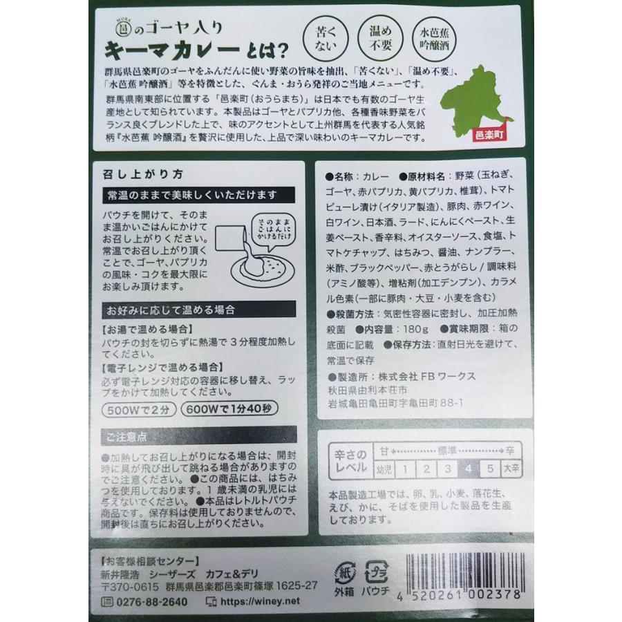 シーザーズカフェ&デリ オリジナル 邑(むら)のゴーヤ入り キーマカレー(レトルトカレー)|caesar1995|04