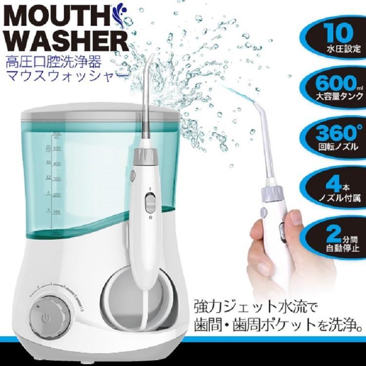 数量限定 売切れ御免 高圧口腔洗浄器マウスウォッシャー 8台まとめ売り cafaitplaisir 01