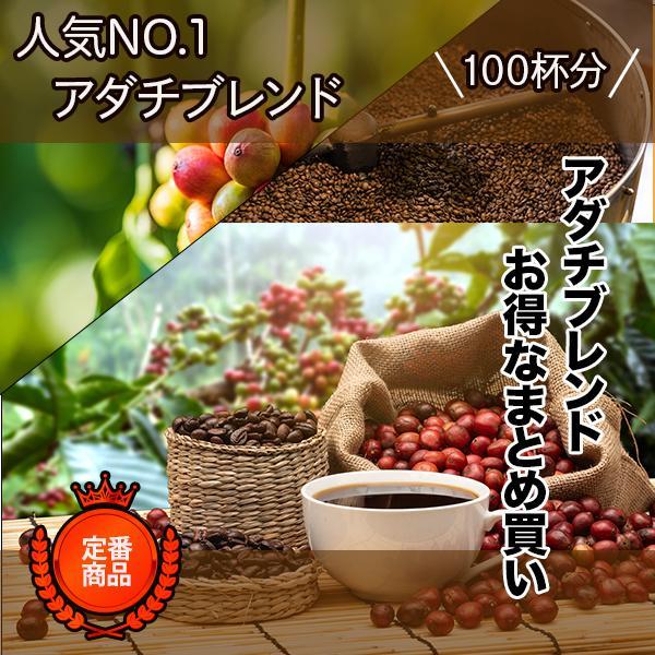 コーヒー豆 ¥7000 →4800!人気No.1 アダチブレンド - 1kg 送料無料 圧倒的にオトクなまとめ買い|cafe-adachi
