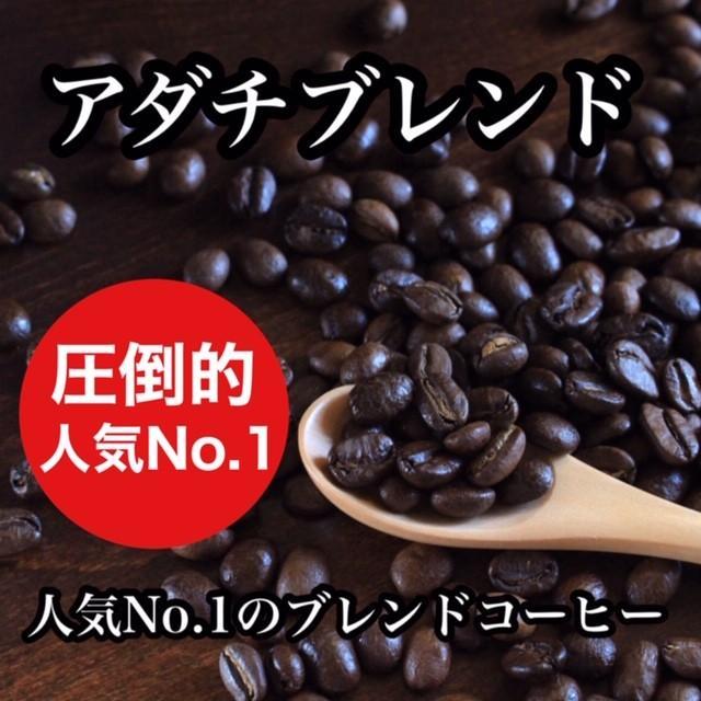 コーヒー豆 人気No.1 コーヒー豆 アダチブレンド - 200g|cafe-adachi