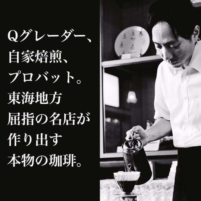 コーヒー豆 ¥8400→¥6000 ネットショップ限定 店舗で大定番のロングセラー商品6種類200g 詰め合わせセット 送料無料|cafe-adachi|02