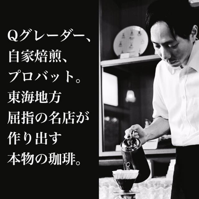 珈琲屋さんが作ったカフェオレのもと(加糖・希釈用)6本セット cafe-adachi 02