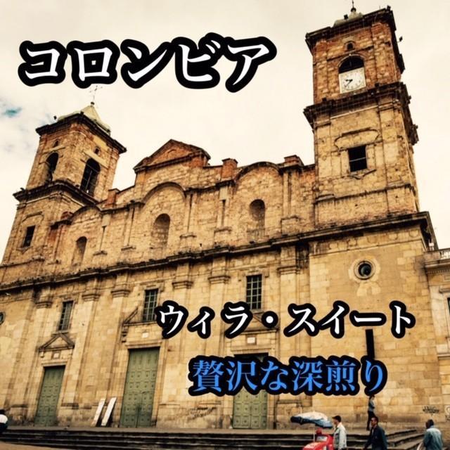送料無料 コーヒー豆 ¥4800→¥4000 コロンビア ウィラ・スイート 600g|cafe-adachi