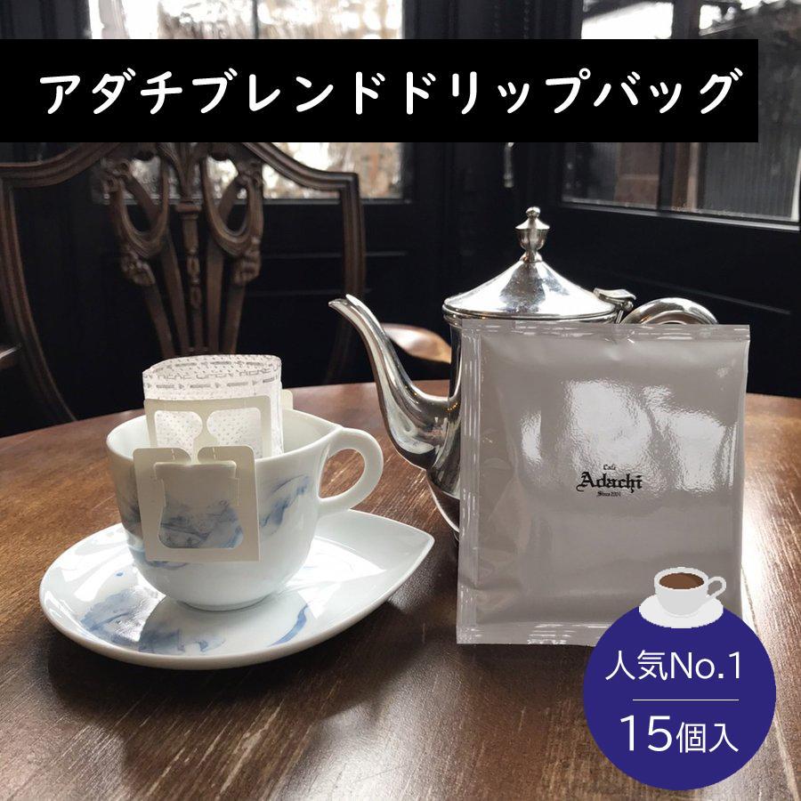 香り高い自家焙煎珈琲 アダチブレンドドリップバッグ 15個入り 人気No.1豆 cafe-adachi