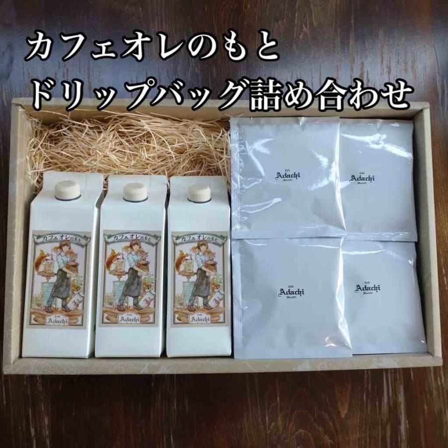 送料無料 敬老の日 ギフト ¥4950→¥4000! 人気のアダチブレンドドリップバッグ20個、カフェオレのもと3本詰め合わせセット|cafe-adachi