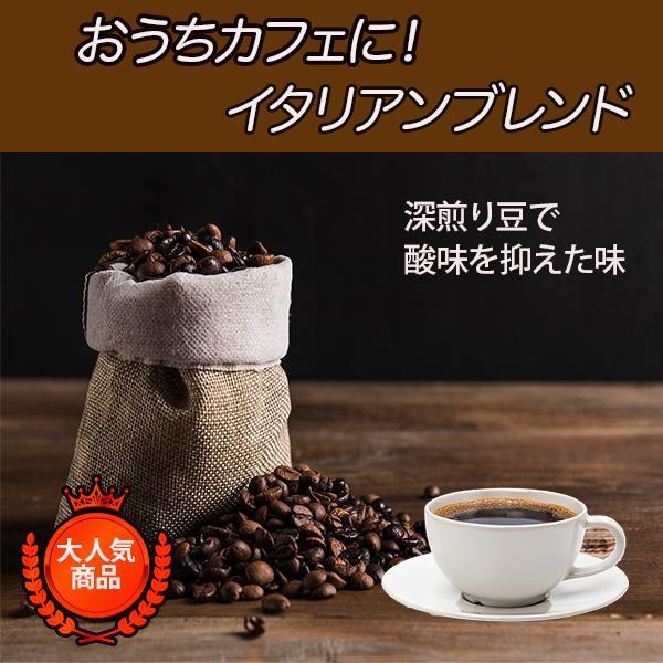 コーヒー豆 送料無料 ¥5500 →¥4000! イタリアンブレンド - 1kg オトクなまとめ買い|cafe-adachi