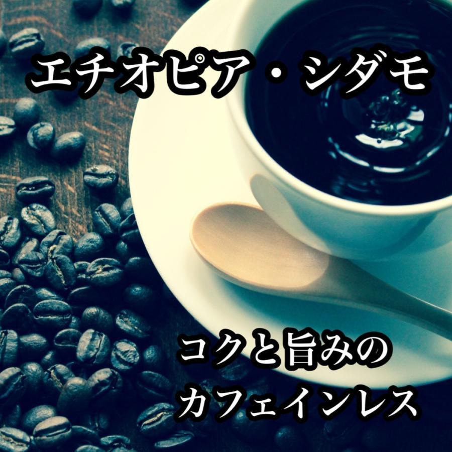 コーヒー豆 カフェインレスとは思えないコク 甘さ 香ばしさ エチオピア・シダモ カフェインレスコーヒー - 200g cafe-adachi