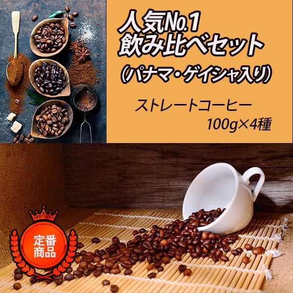 コーヒー豆 送料無料 ストレートコーヒー100g×4種類 人気No.1 飲み比べセット(パナマ・ゲイシャ入り)|cafe-adachi