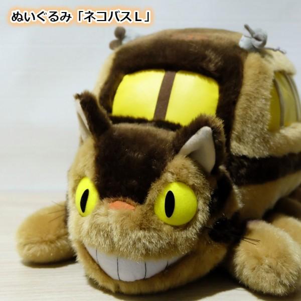 ぬいぐるみ となりのトトロ ネコバス L ジブリ グッズ スタジオジブリ