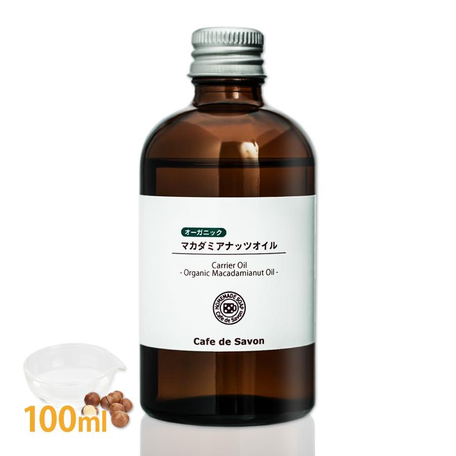 オーガニック 精製マカダミアナッツオイル 100ml(手作り石鹸 手作りコスメ マカデミアナッツオイル)