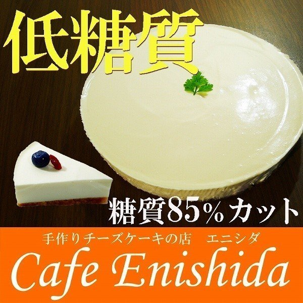 低糖質 ケーキ レアチーズケーキ(糖質85%カット チーズケーキ 5号 糖質制限 砂糖不使用 お中元 スイーツ ギフト)