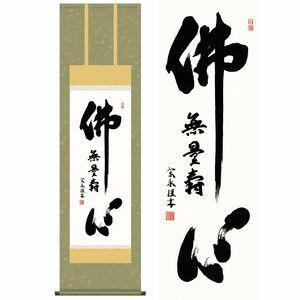 仏心名号/ぶっしんみょうごう 幅44.5×高さ約164cm 小木曽宗水/おぎ ...