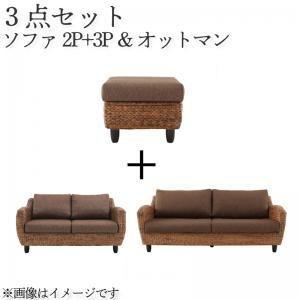 ウォーターヒヤシンスシリーズ 【Wyja】ウィージャ オットマンBセット「2P+3P+オットマン」 【代引不可】 【代引不可】 [1DS] [00]