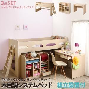 組立設置付 子供がすくすく育つ ランドセルラック付木目調システムベッド Mamma マンマ シングル[4D][00]