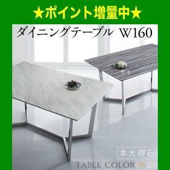 天然大理石の高級モダンデザインダイニング SHINE シャイン ダイニングテーブル W160(単品)[1D][00]