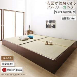 組立設置付 日本製・布団が収納できる大容量収納畳連結ベッド 陽葵 ひまり ベッドフレームのみ 洗える畳 ワイドK240(SD×2) 29cm[4D][00]