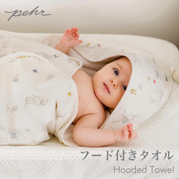 いよいよ人気ブランド フード付き タオル 出産祝い 贈り物に ベビー バスタオル おすすめ特集 正方形 湯上りタオル Pehr フード付きタオル ペア 赤ちゃん バスポンチョ 新生児 ポンチョ