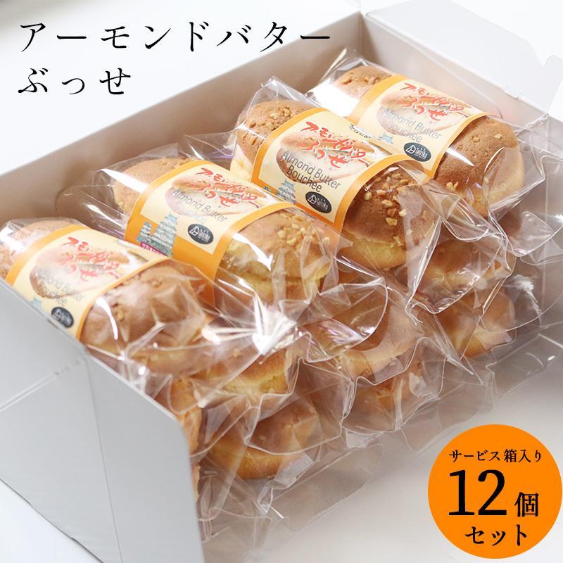 アーモンドバターブッセ 12個 簡易サービス箱入り☆ 超人気のアーモンドバターをたっぷり入れ込んだふんわりブッセ☆|cake-tairiku