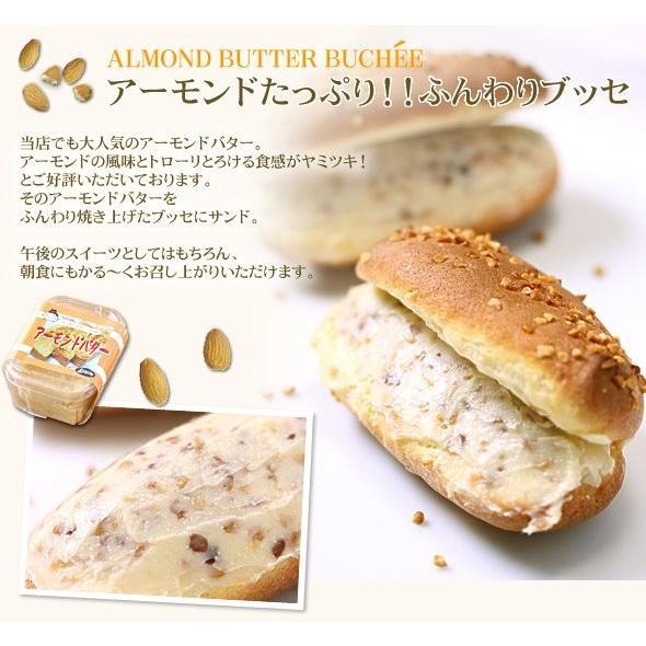 アーモンドバターブッセ 6個 簡易サービス箱入り☆ 超人気のアーモンドバターをたっぷり入れ込んだふんわりブッセ☆|cake-tairiku|02