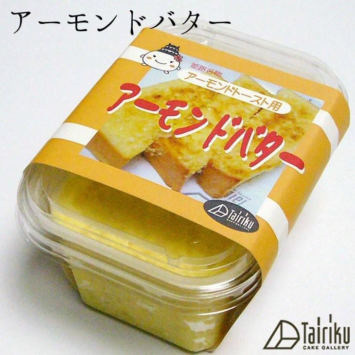 B1グランプリin姫路出品!アーモンドバター 姫路名物!ケンミンSHOWでも話題になりました!姫路の文化に触れてみてください!|cake-tairiku