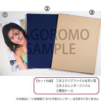 B2ファイル 〜sutto〜|calenavi