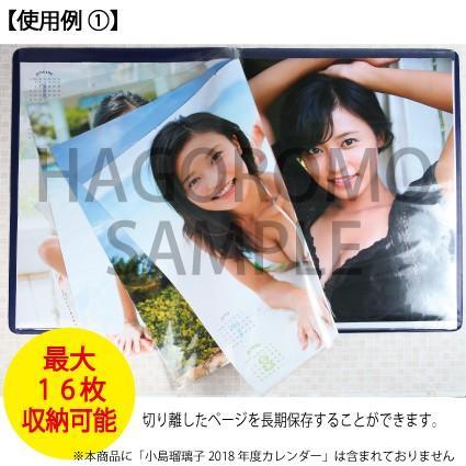 B2ファイル 〜sutto〜|calenavi|02