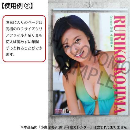 B2ファイル 〜sutto〜|calenavi|03