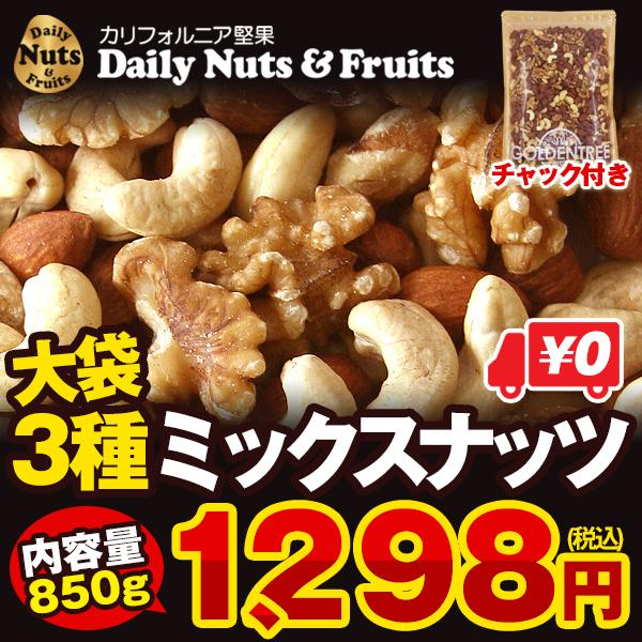 おつまみ ポイント消化 送料無料 ミックスナッツ 3種 850gくるみ アーモンド カシューナッツ 無塩 無油 無添加 チャク付き袋 保存食 備蓄食 常備食|calinuts