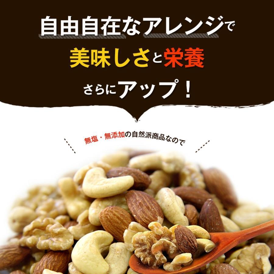 おつまみ ポイント消化 送料無料 ミックスナッツ 3種 850gくるみ アーモンド カシューナッツ 無塩 無油 無添加 チャク付き袋 保存食 備蓄食 常備食|calinuts|06