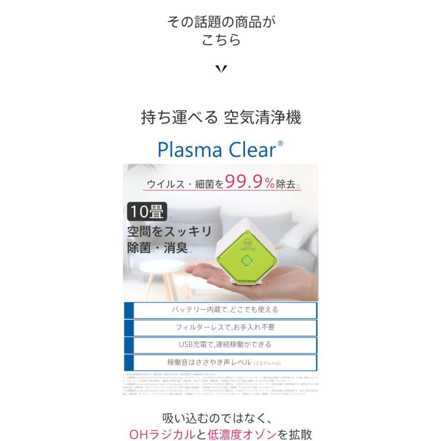 「累計14,000台突破〉Plasma Clear 空気清浄機 除菌 消臭 小型 脱臭 持ち運べる フィルターレス バッテリー内蔵|calm-shop|03