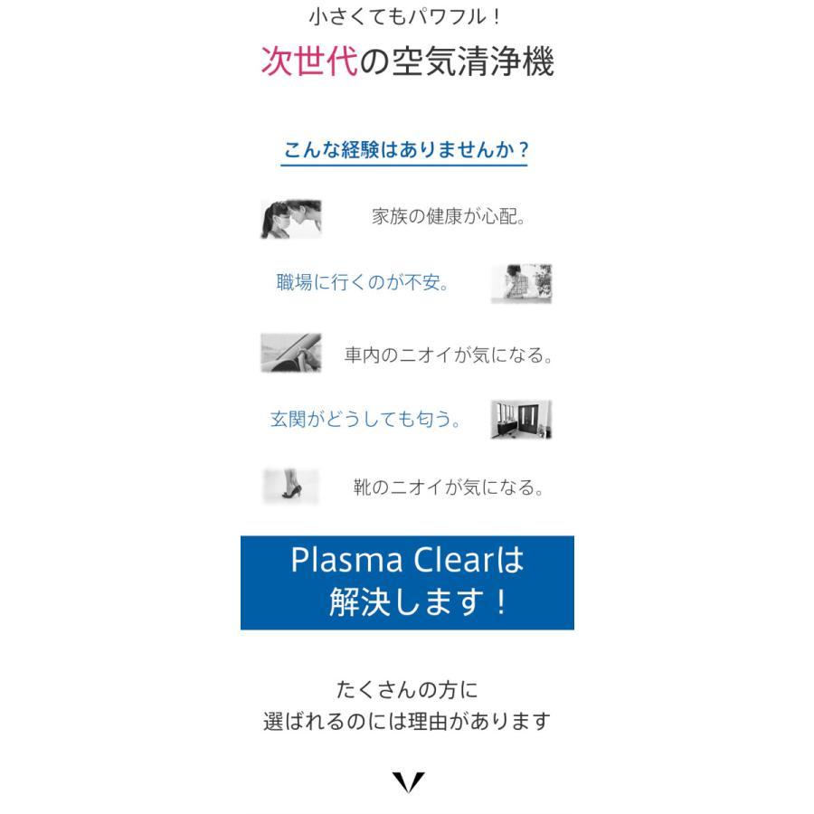 「累計14,000台突破〉Plasma Clear 空気清浄機 除菌 消臭 小型 脱臭 持ち運べる フィルターレス バッテリー内蔵|calm-shop|05