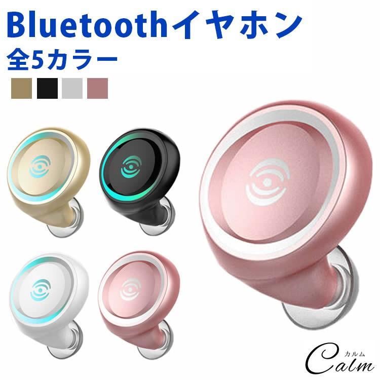 Bluetooth イヤホン ワイヤレス コンパクト 片耳 可愛い オシャレ 音楽 iphone andoroid スマートフォン calmshop