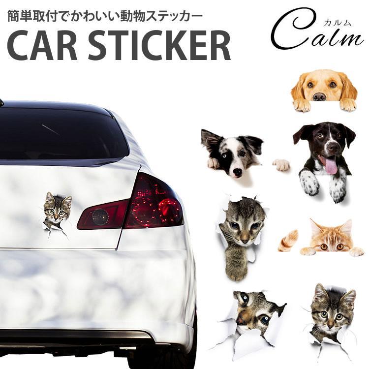 動物 カーステッカー アニマル 犬 猫 かわいい ドレスアップ 車 バイク カー用品 ステッカー|calmshop
