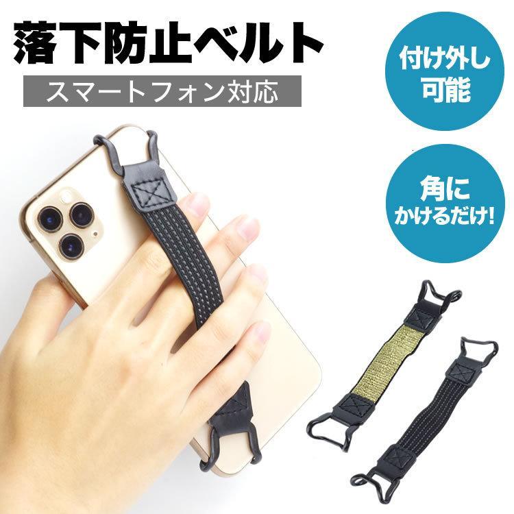 iPhone スマホ 落下防止 フック ベルト ワンタッチ かけるだけ スマートフォンベルト 伸縮|calmshop|02